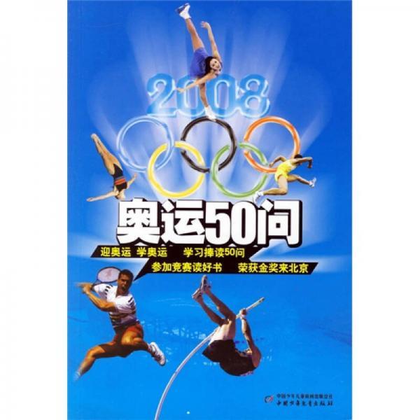 奥运50问