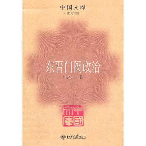 东晋门阀政治(中国文库4)