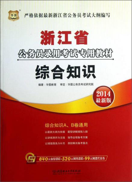 华图·2014浙江省公务员录用考试专用教材:综合知识(最新版)
