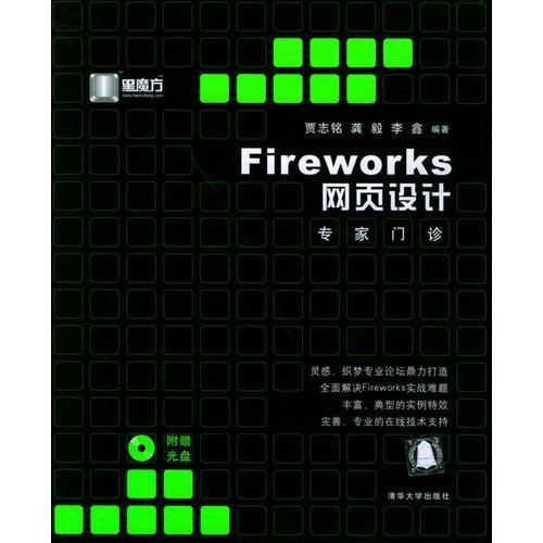 Fireworks 网页设计专家门诊/黑魔方丛书