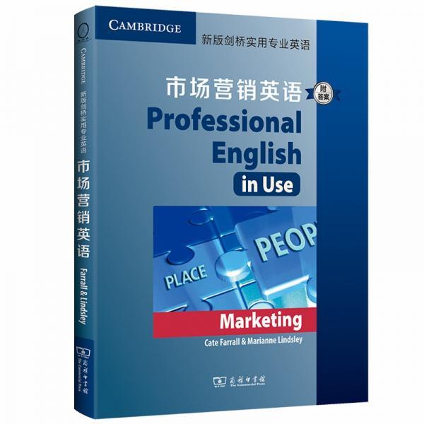 新版剑桥实用专业英语:市场营销英语(附答案)
