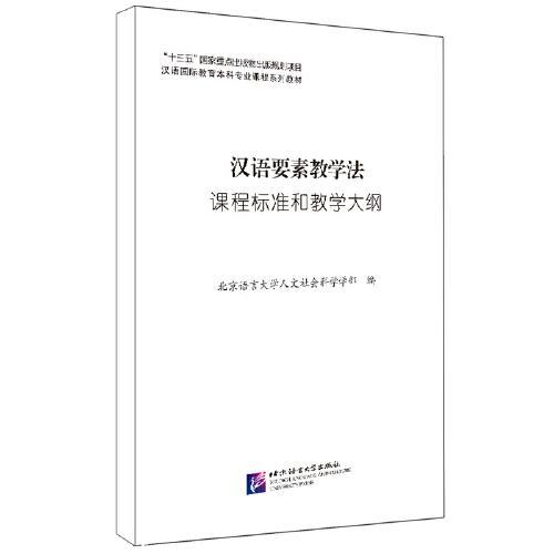 汉语要素教学法课程标准和教学大纲   汉语国际教育本科专业课程系列教材
