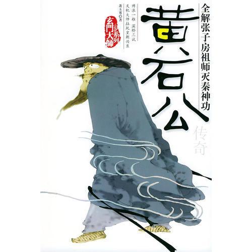 黄石公传奇——玄门大师系列