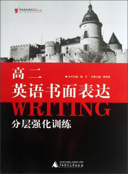 黑皮英语系列:高2英语书面表达分层强化训练(2013修订版)