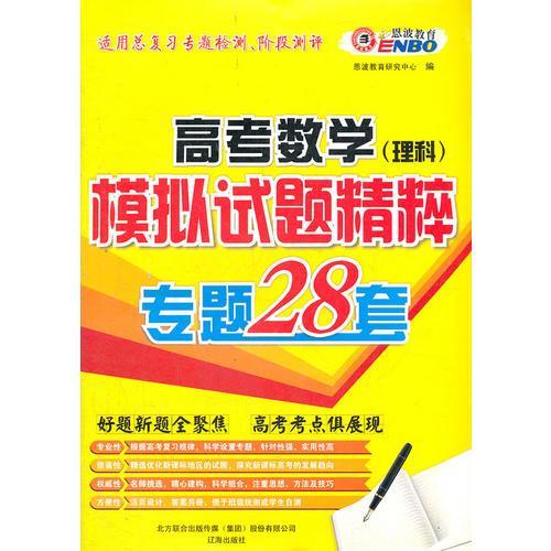 2012高考数学(理科)模拟试题精粹专题28套