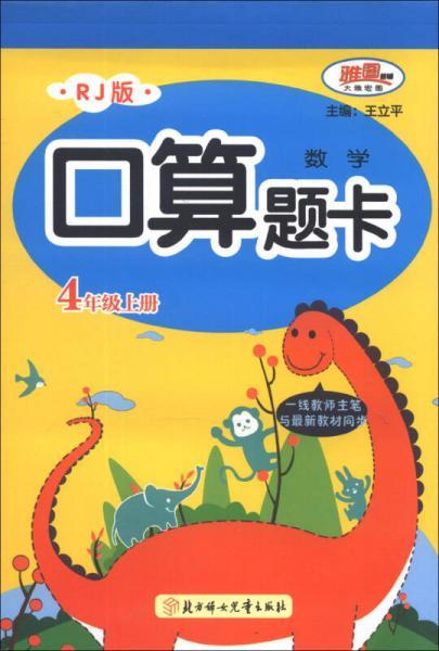数学口算题卡(4年级上册)(RJ版)