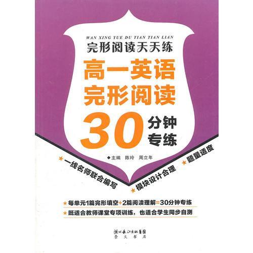 高一英语完形阅读30分钟专练