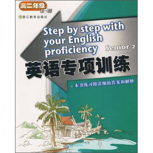 英语专项训练:高2年级(全1册)