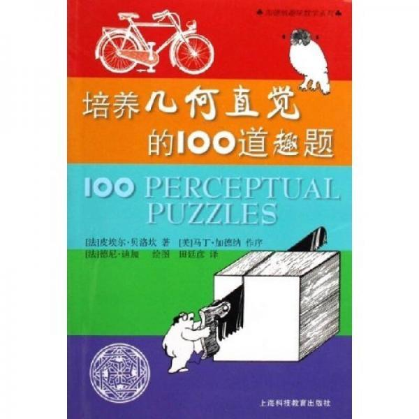 培养几何直觉的100道趣题
