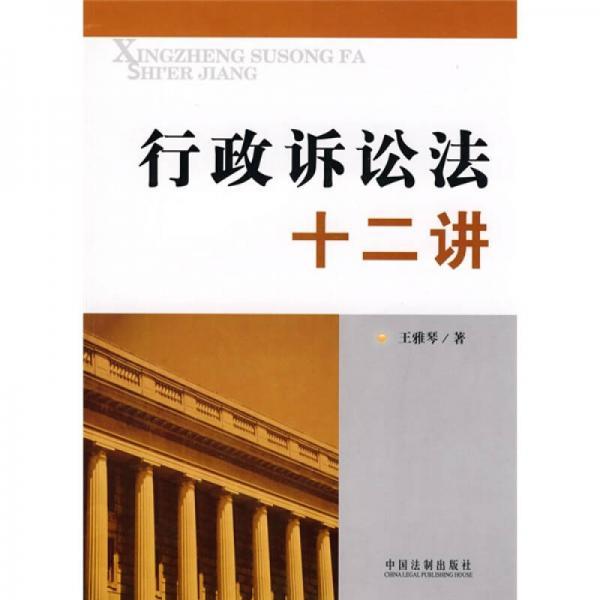 行政诉讼法十二讲