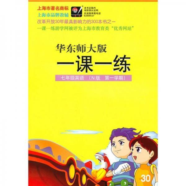 一课一练:7年级英语(N版)(第1学期)(华东师大版)