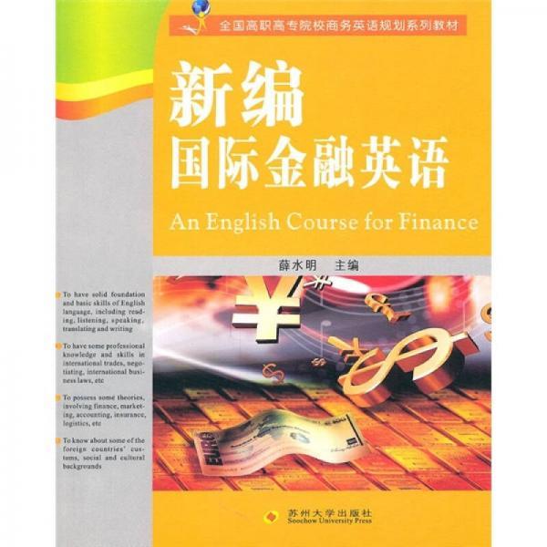 全国高职高专院校商务英语规划系列教材:新编国际金融英语