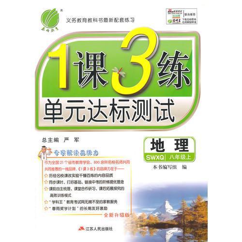 (2015秋)1课3练 八年级 地理 初中 (上) 商务星球版