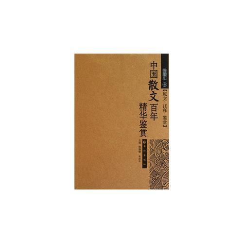中国散文百年精华鉴赏(珍藏本)