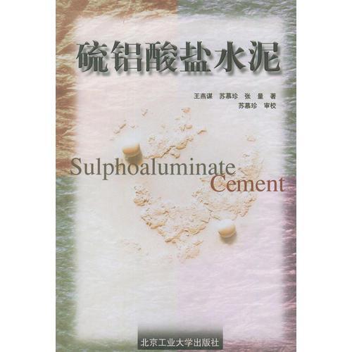 硫铝酸盐水泥