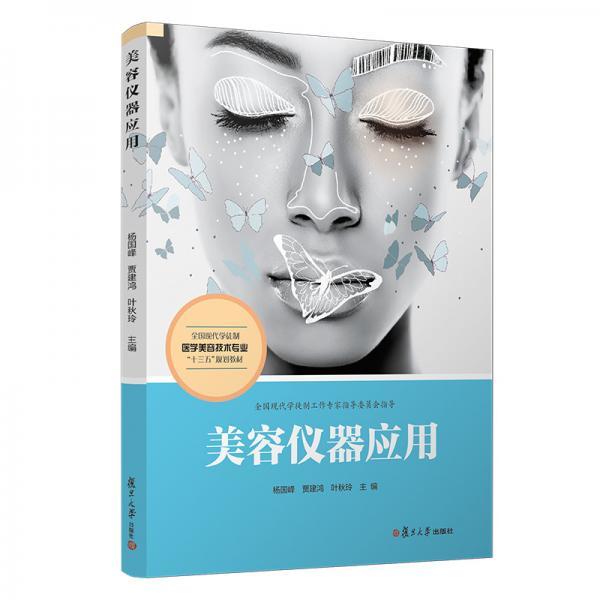 """美容仪器应用(全国现代学徒制医学美容技术专业""""十三五""""规划教材)"""