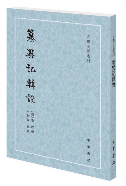 纂异记辑证(古体小说丛刊·平装繁体竖排)