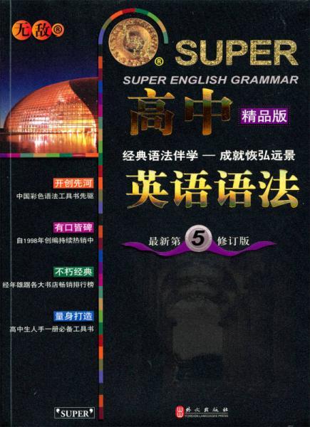 无敌新课标系列:高中英语语法(最新第5修订版)(精品版)