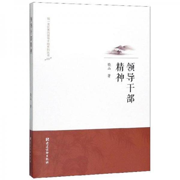 领导干部精神/做一名优秀的领导干部系列丛书