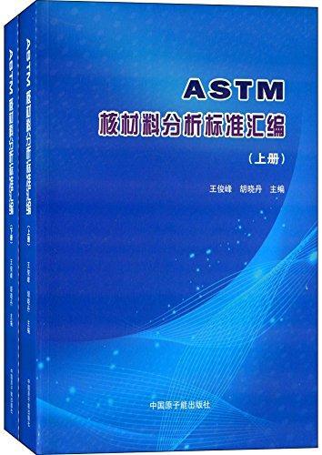 ASTM核材料分析标准汇编