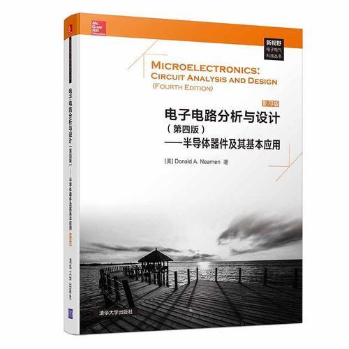 电子电路分析与设计(第四版)——半导体器件及其基本应用