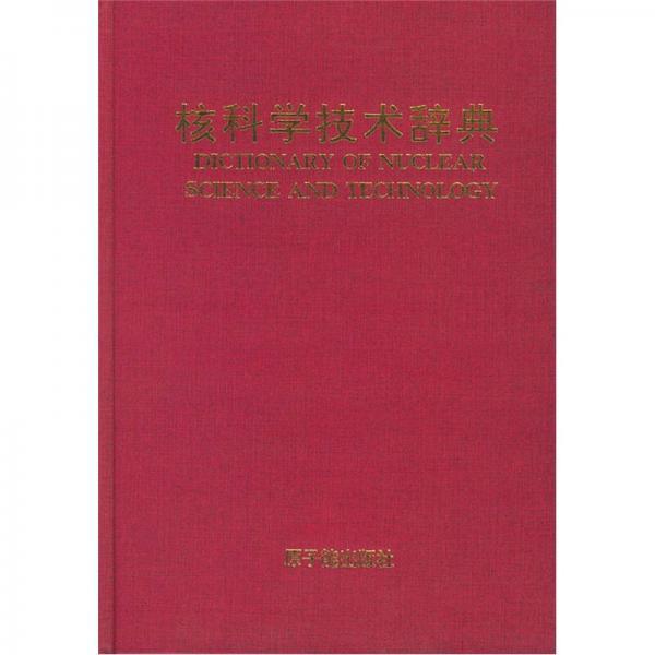 核科学技术辞典