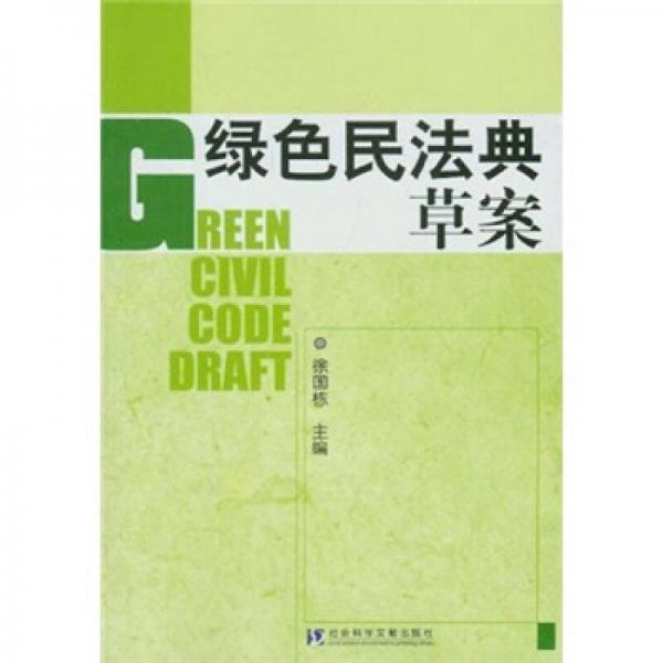 绿色民法典草案