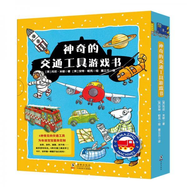 童立方·神奇的交通工具游戏书系列:火车+飞机+消防车+小汽车+火箭+卡车(套装全6册)