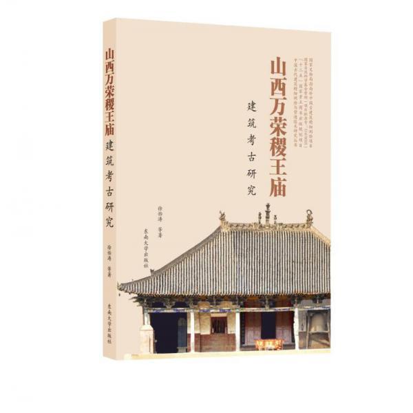 山西万荣稷王庙建筑考古研究