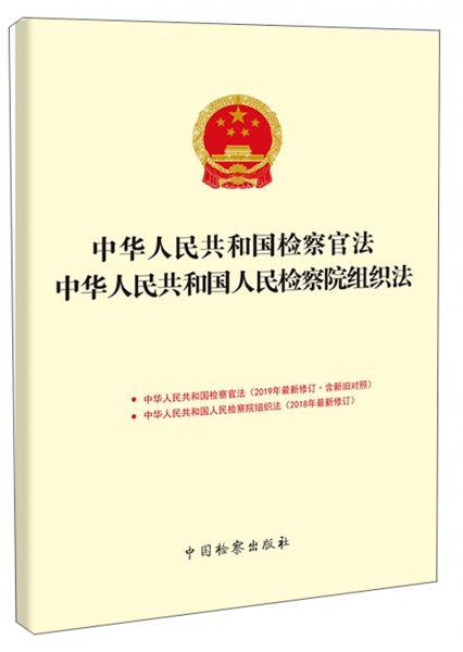 中华人民共和国检察官法中华人民共和国人民检察院组织法