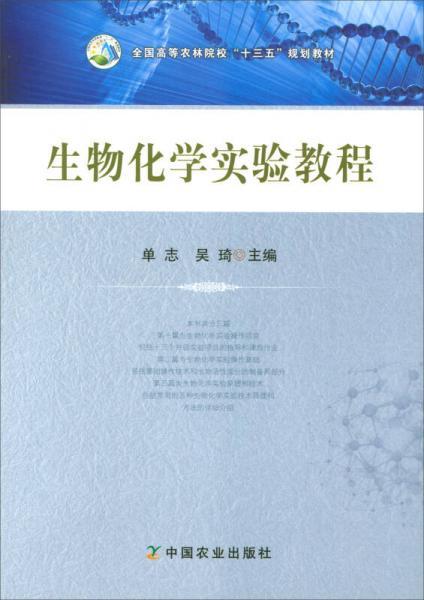 生物化学实验教程