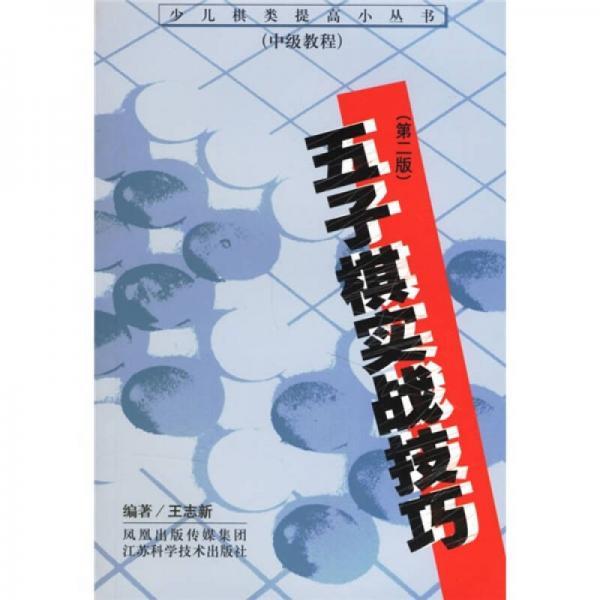 五子棋实战技巧(第2版)