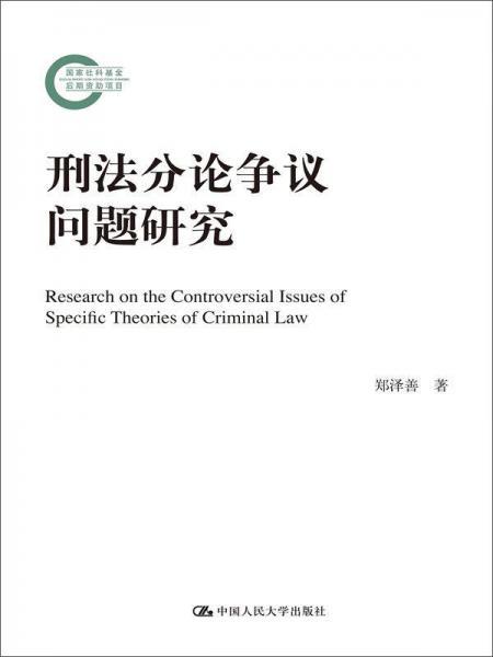 刑法分论争议问题研究