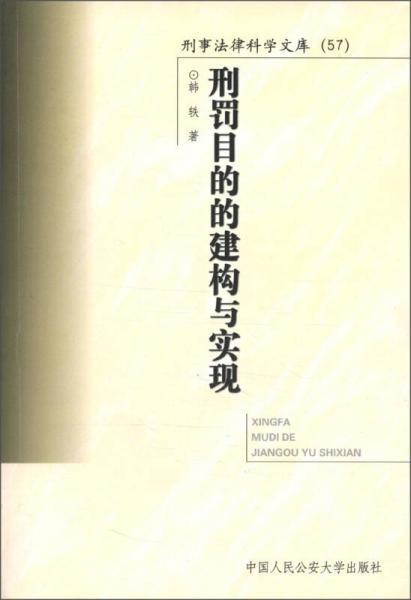 刑事法律科学文库(57):刑罚目的的建构与实现