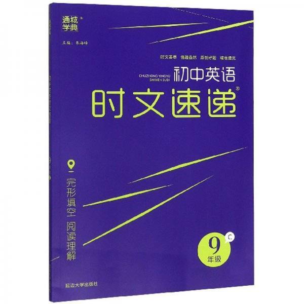 初中英语时文速递(九年级C)