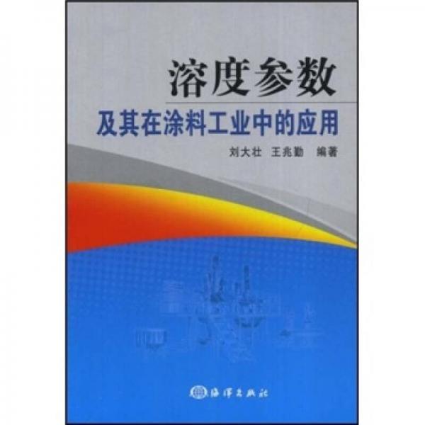 溶度参数及其在涂料工业中的应用