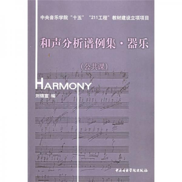 和声分析谱例集.器乐