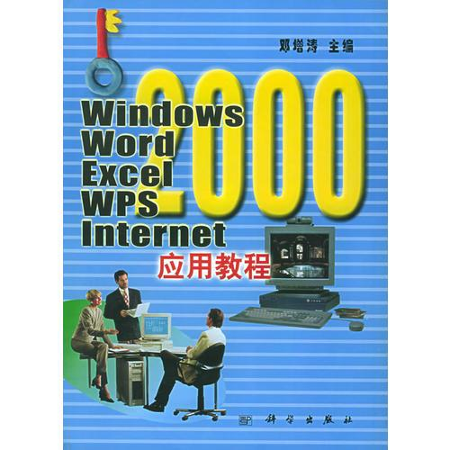 Windows2000 Word2000 Excel2000应用教程