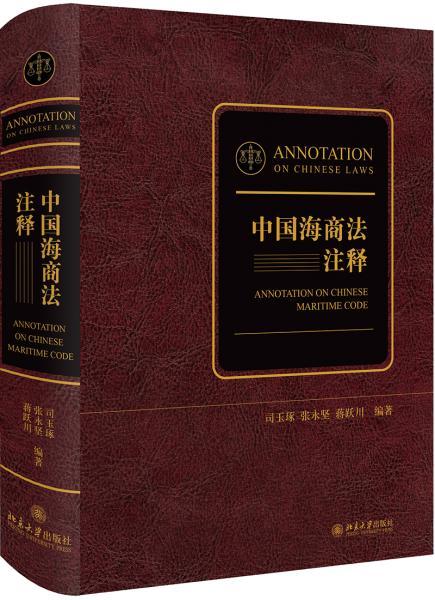 中国海商法注释