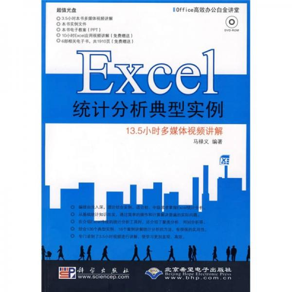 Office高效办公白金讲堂:Excel统计分析典型实例