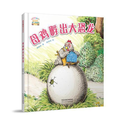 母鸡孵出大恐龙——(启发童话小巴士)