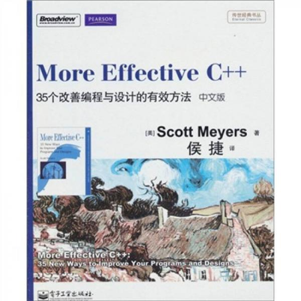 More Effective C++(中文版)