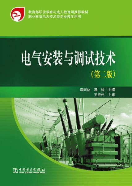 教育部职业教育与成人教育司推荐教材:电气安装与调试技术(第2版)