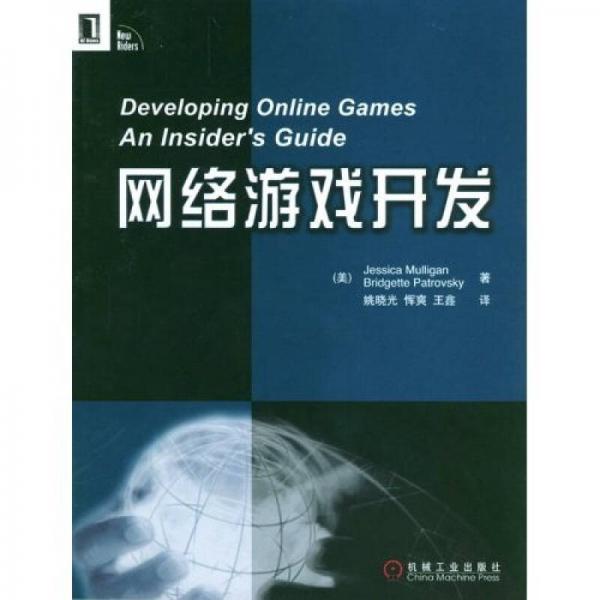 网络游戏开发