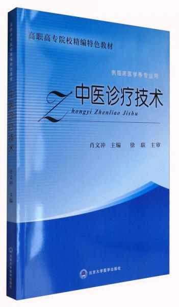 中医诊疗技术(供临床医学等专业用)/高职高专院校精编特色教材
