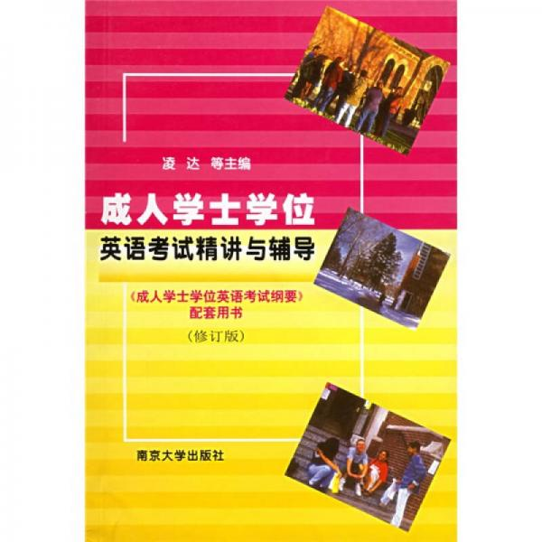 成人学士学位英语考试纲要配套用书:成人学士学位英语考试精讲与辅导