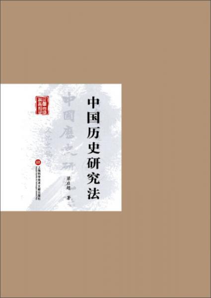 民国首版学术经典丛书(第2辑):中国历史研究法