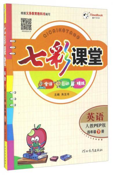 七彩课堂:英语(四年级下册 人教PEP版)