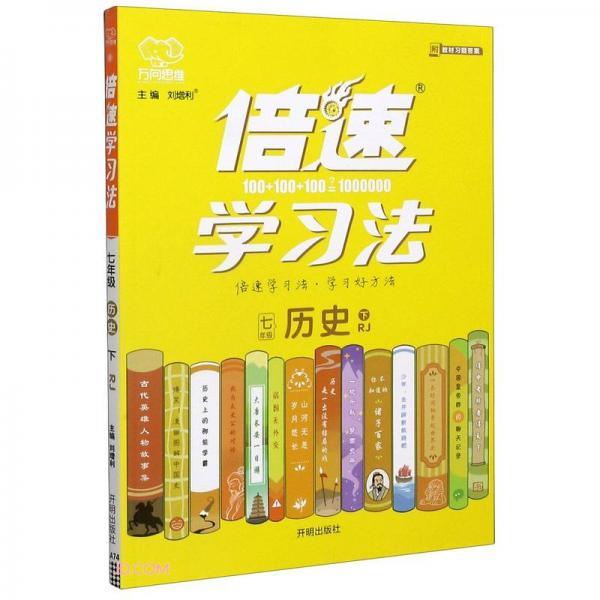 七年级历史(下RJ)/倍速学习法