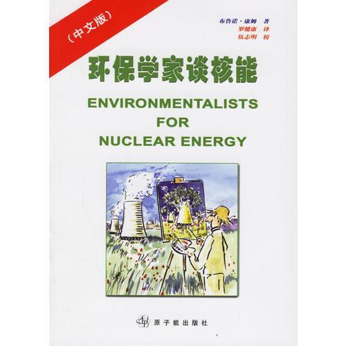 环保学家谈核能(中文版)